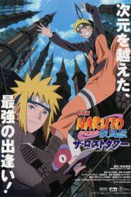 劇場版 NARUTO -ナルト- 疾風伝 ザ・ロストタワー